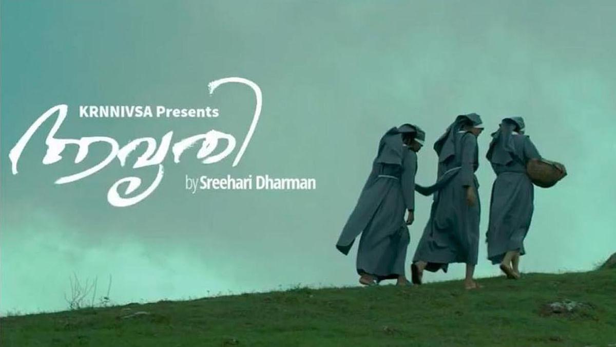 ബോണ്സായ് ചലച്ചിത്രമേളയില് ആവൃതി മികച്ച ചിത്രം