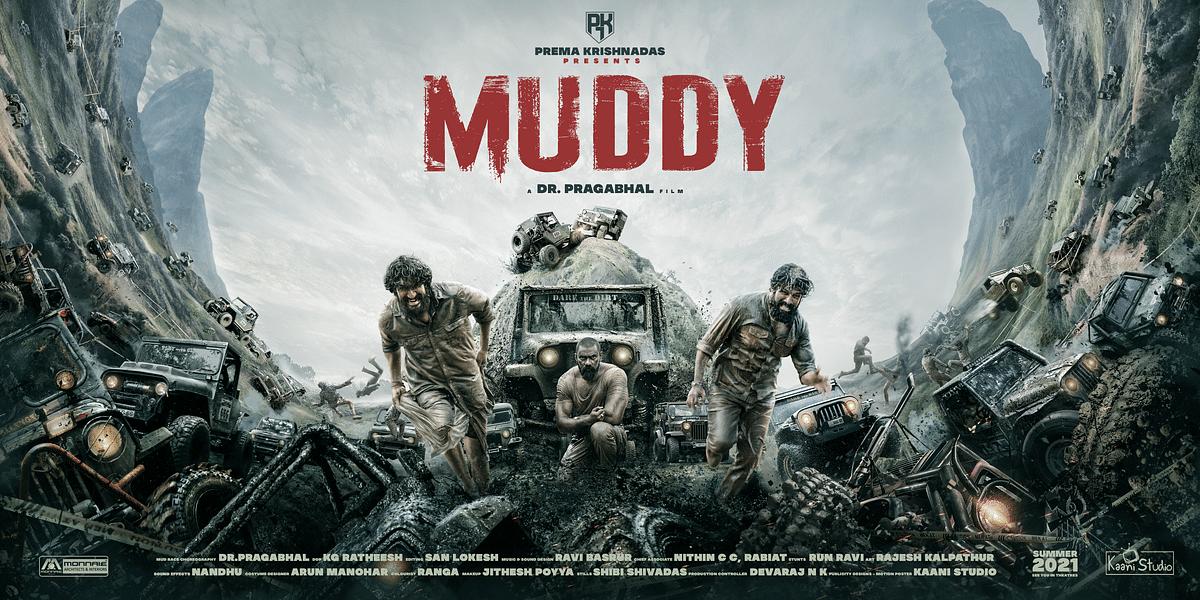 MuddyMovie