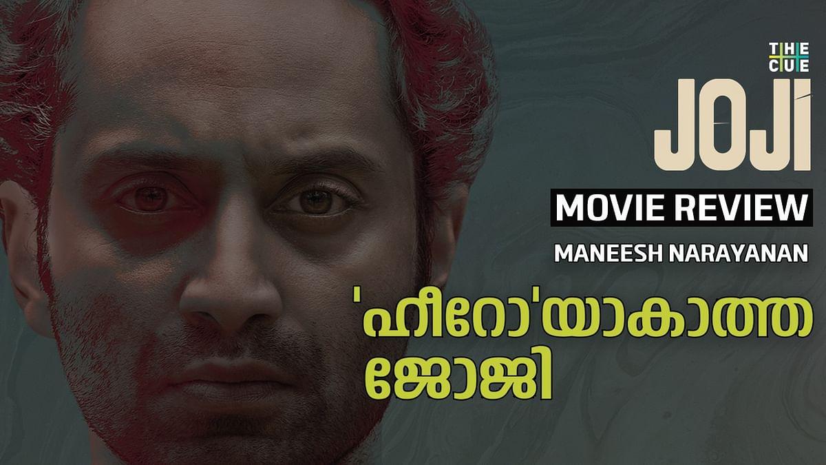 എന്താണ് 'ജോജി'യുടെ ക്രൈം? Joji Malayalam Review Maneesh Narayanan