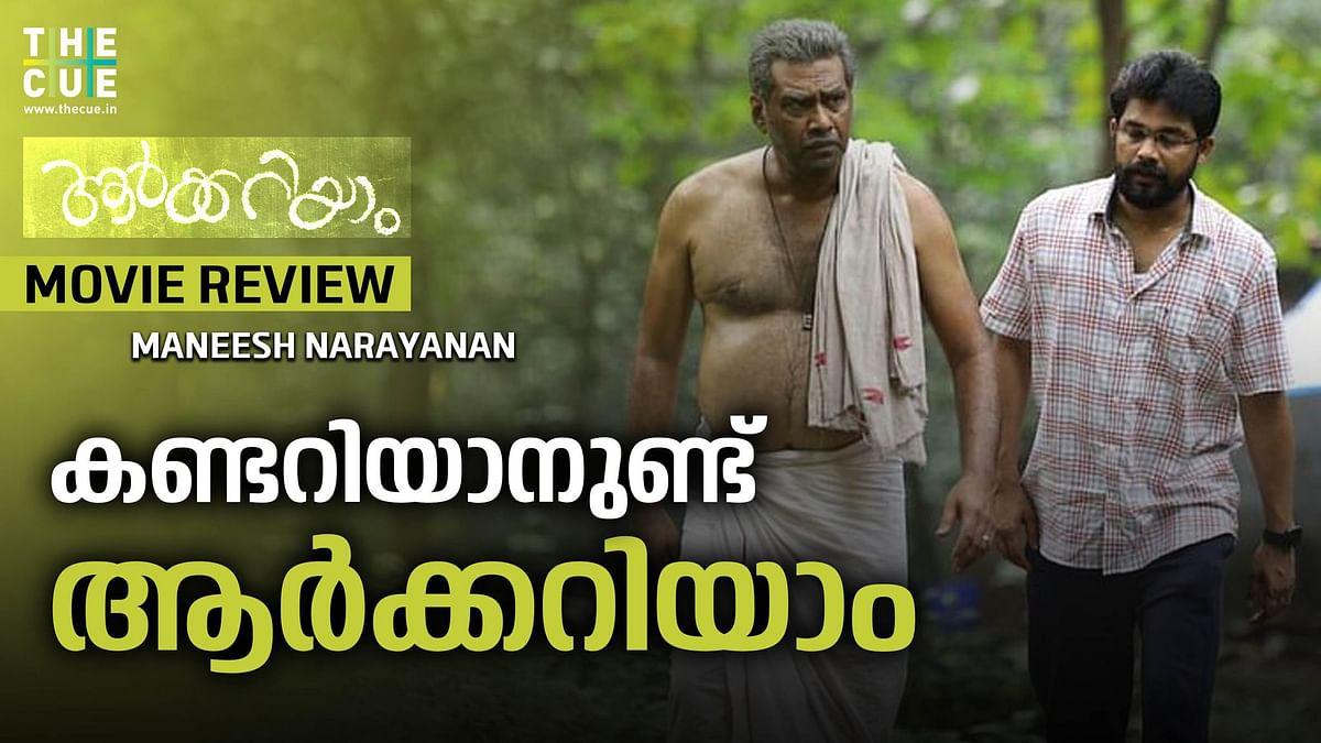 കണ്ടറിയാനുണ്ട്, ആര്ക്കറിയാം Aarkkariyam Movie Review