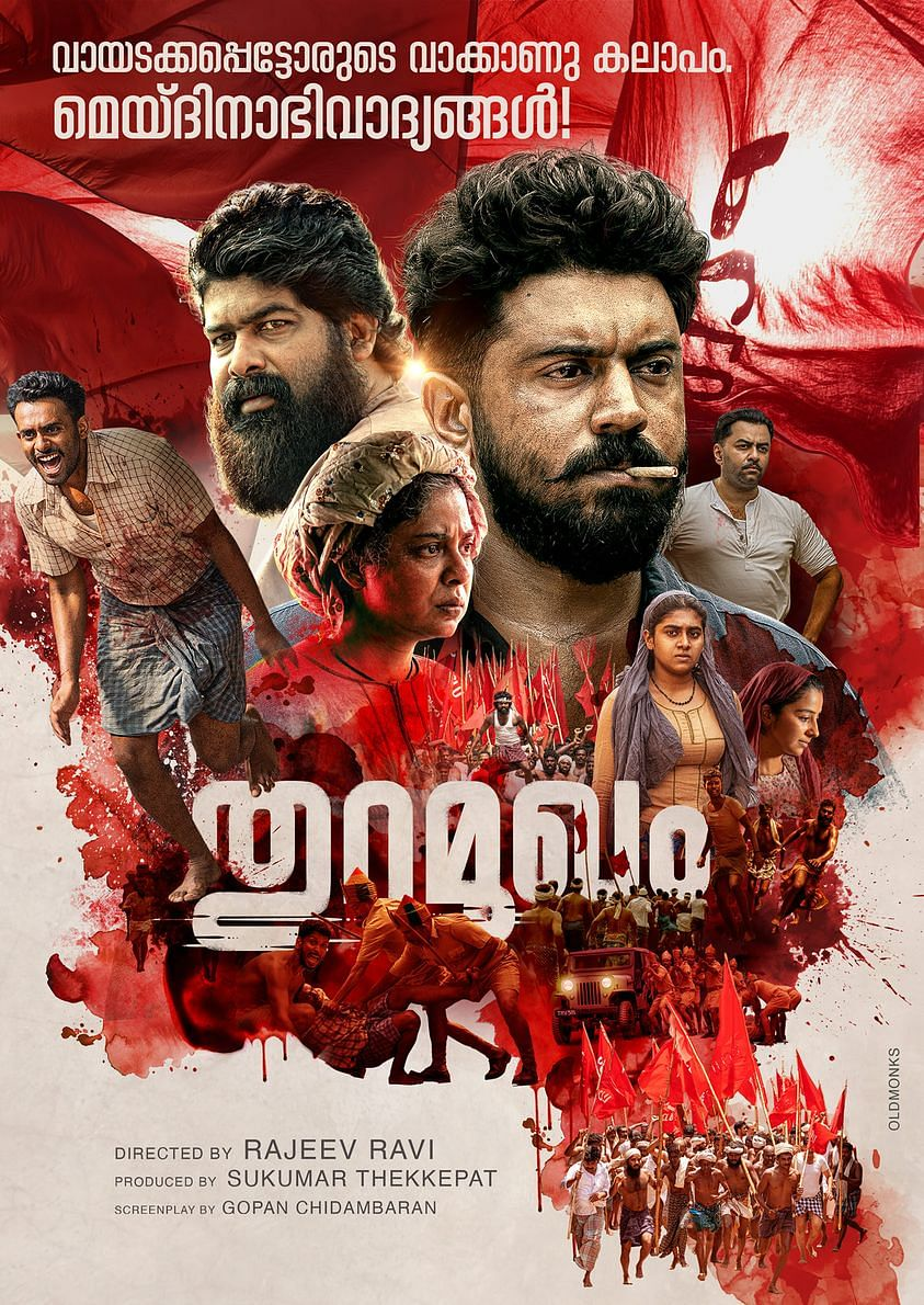 Rajeev Ravi Nivin Pauly movie Thuramukham may day poster