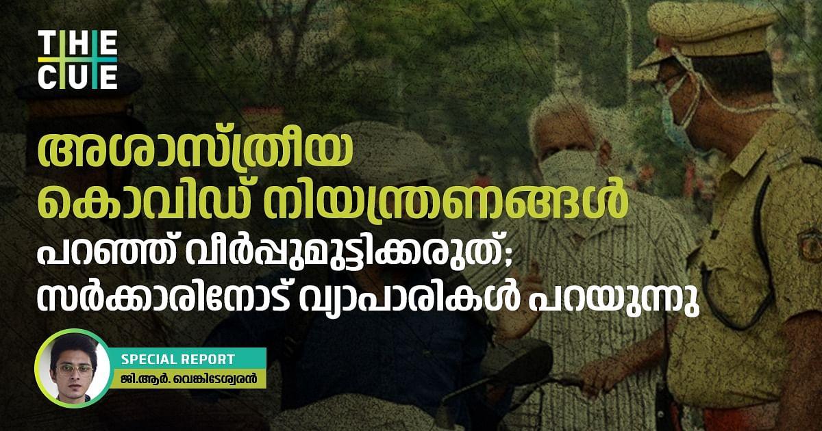 ഇനിയും വൈകരുത്,  നൂറ് കോടി ക്ലബ്ബും ആഡംബരകാറും മാത്രമല്ല സിനിമ: സന്ദീപ് സേനന്