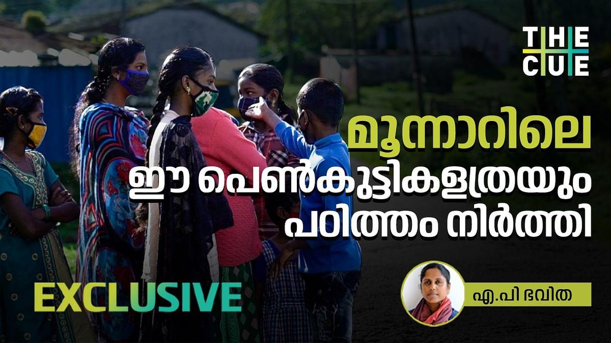 Exclusive|മലയോ മരമോ കയറണം, മൂന്നാറിലെ ഈ പെണ്കുട്ടികളത്രയും പഠിത്തം നിര്ത്തിയിരിക്കുകയാണ്