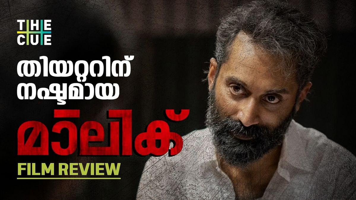 'Malik' Review: തിയറ്ററിന് നഷ്ടമായ മാലിക്