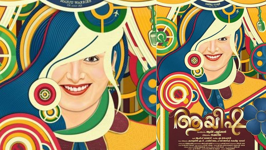 അറബിയിലും മലയാളത്തിലുമായി മഞ്ജു വാര്യരുടെ 'ആയിഷ', നിര്മ്മാതാവായി സക്കറിയ