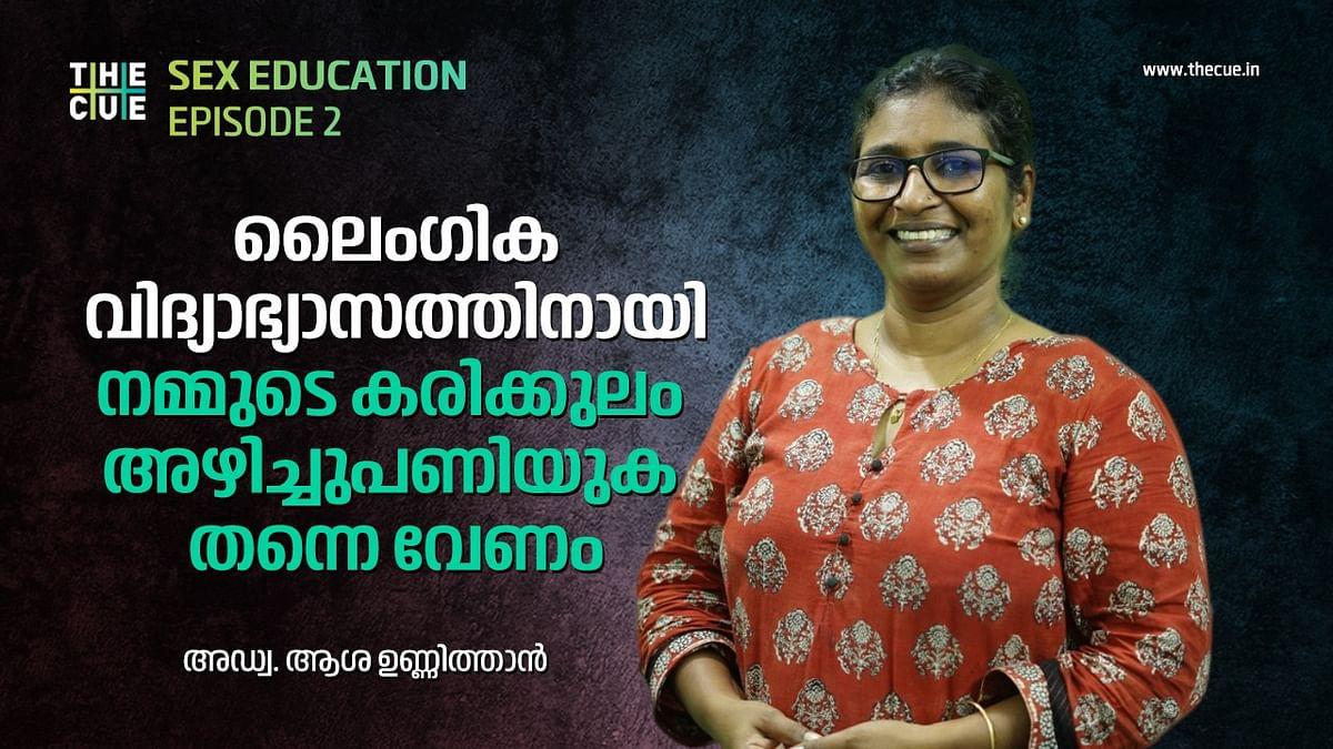 ലൈംഗികത മാത്രമല്ല ലൈംഗികവിദ്യാഭ്യാസം  Adv. Asha Unnithan | Sex Education | Episode 2