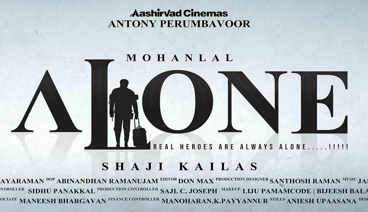 'മോഹന്ലാല് ഒറ്റക്കോ?'; ഷാജി കൈലാസ് ചിത്രം എലോണ്