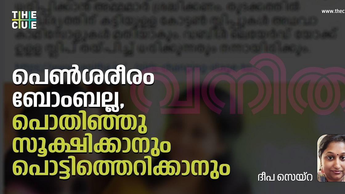 പെണ്ശരീരം ബോംബല്ല, പൊതിഞ്ഞു സൂക്ഷിക്കാനും പൊട്ടിത്തെറിക്കാനും