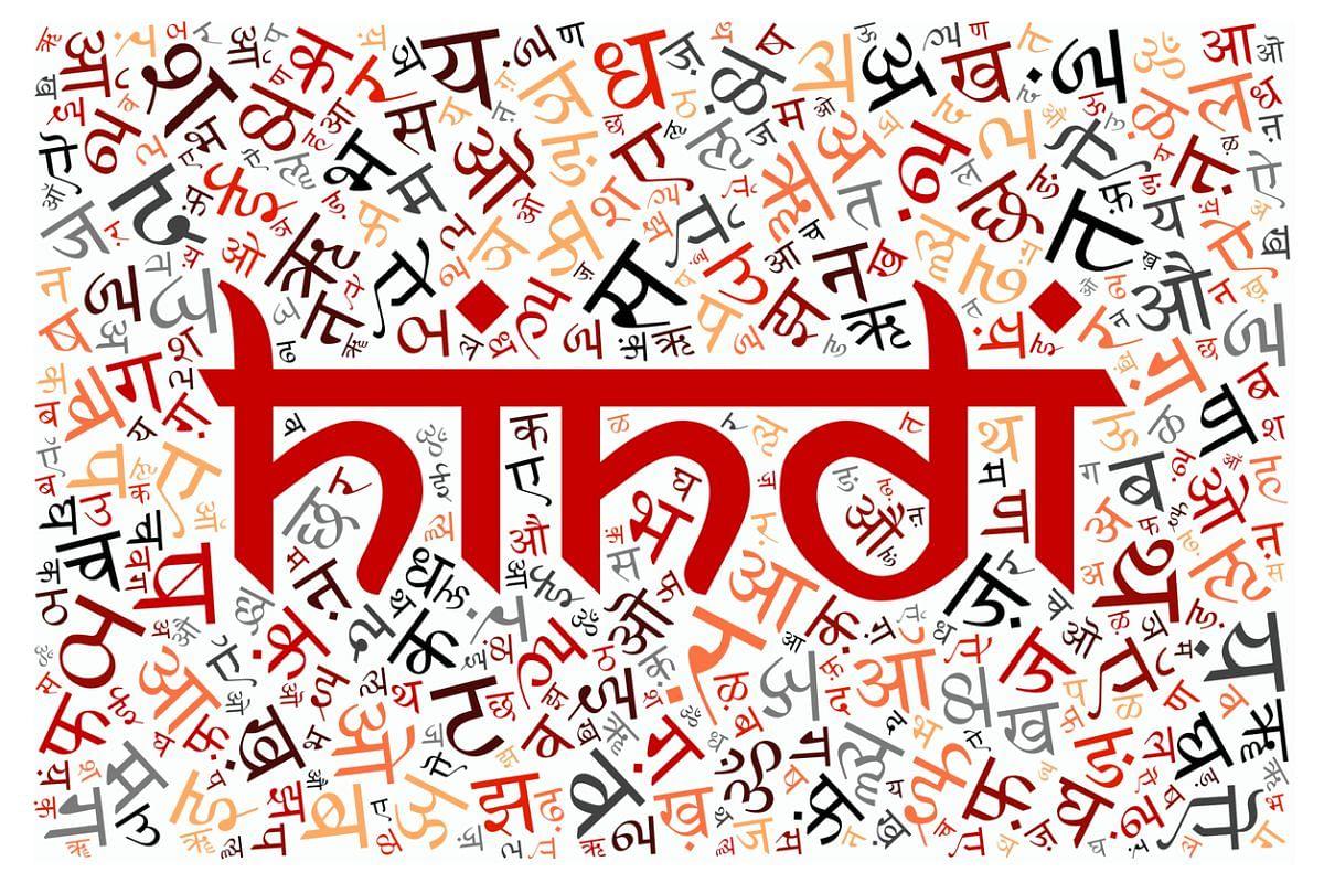 हिंदी है हम वतन है हिंदुस्तान हमारा