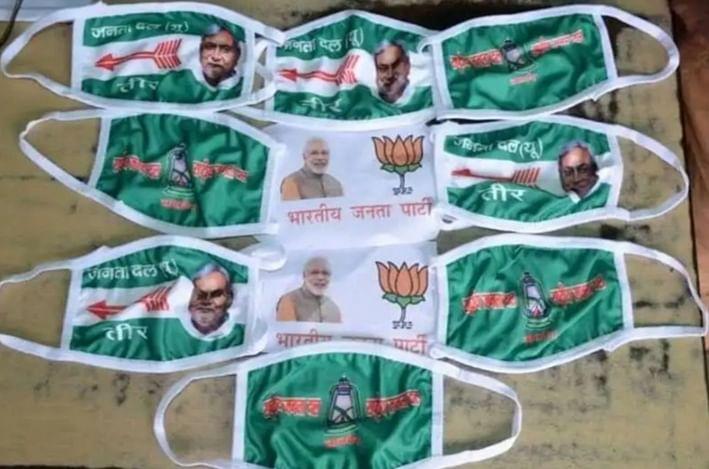 बिहार विधानसभा चुनाव में मास्क लेने लगा 'राजनीतिक रंग'