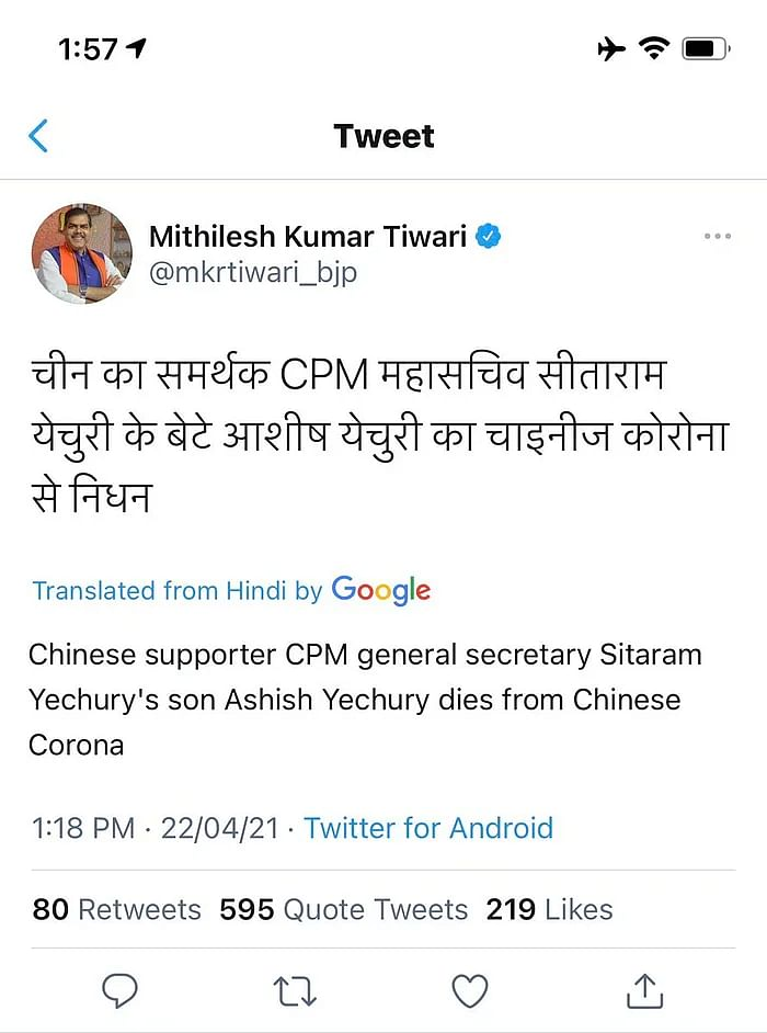 BJP Leader Makes Insensitive Remark On Death of Sitaram Yechury's Son, Social Media Slams Him Big Time