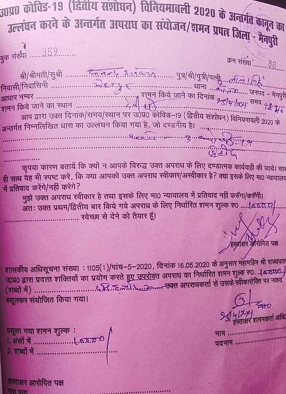मैनपुरी में कोविड नियमों के उल्लंघन पर काटा पहला दस हज़ारी चालान