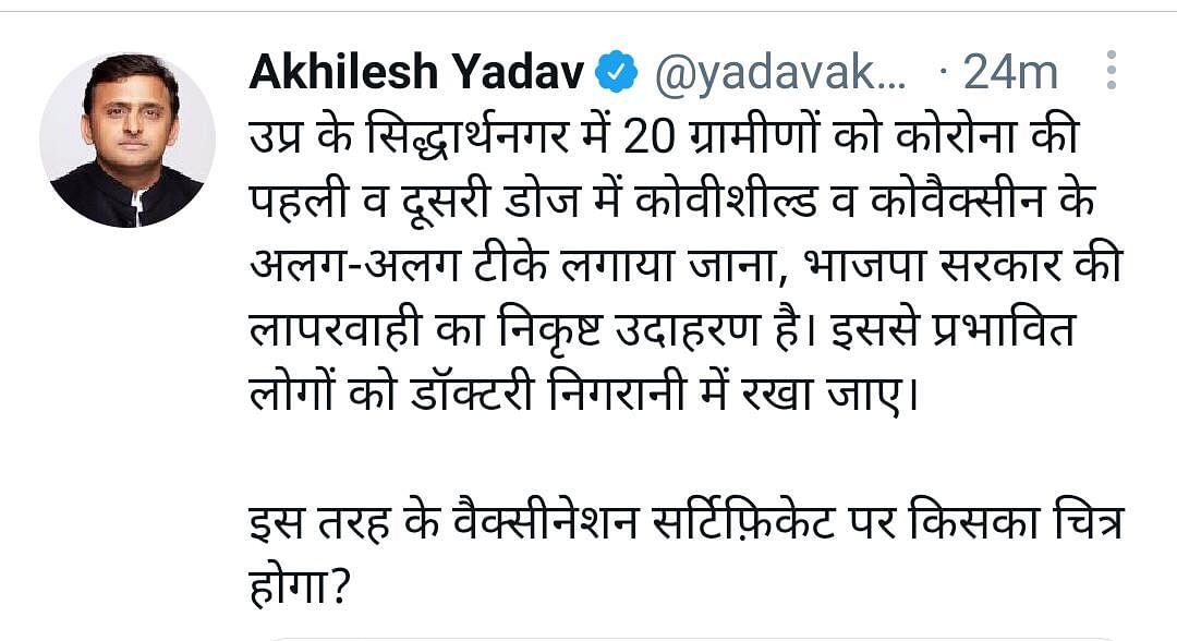 Akhilesh Targets Yogi Adityanath Govt As 20 Villagers In Siddharthnagar Administered Both Covaxin and Covishield Jabs
