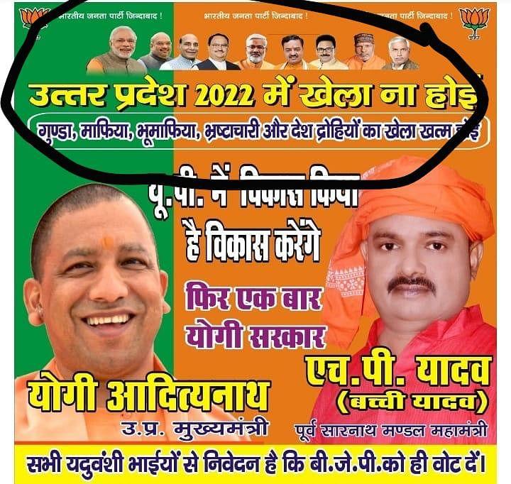 Poster War Breaks Out In Varanasi: To SP's Khela Hoi, BJP's Criminals Ka Khela Khatm Hoi!