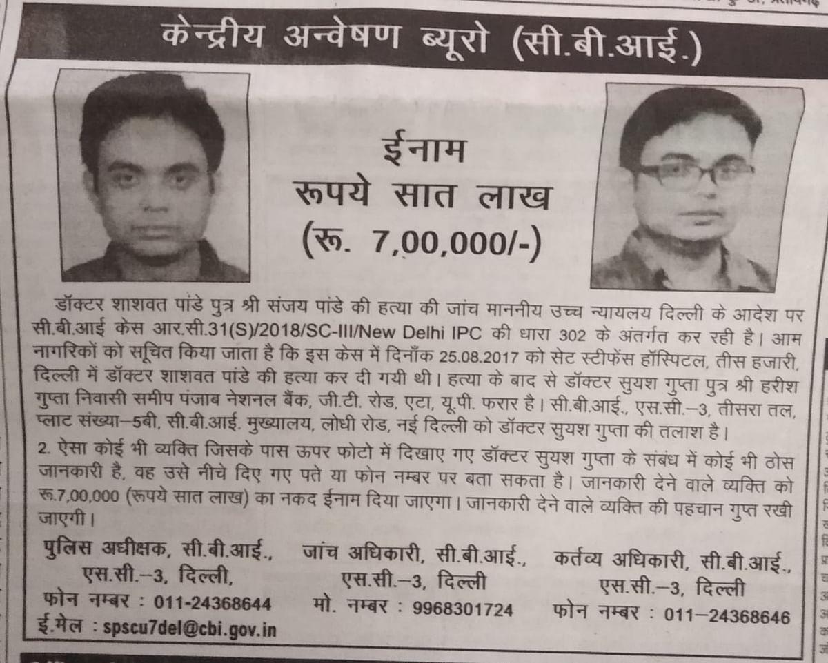 CBI Announces Rs Seven Lakh Reward For Gay Accused Who Killed Dr Shashwat Of Prayagraj