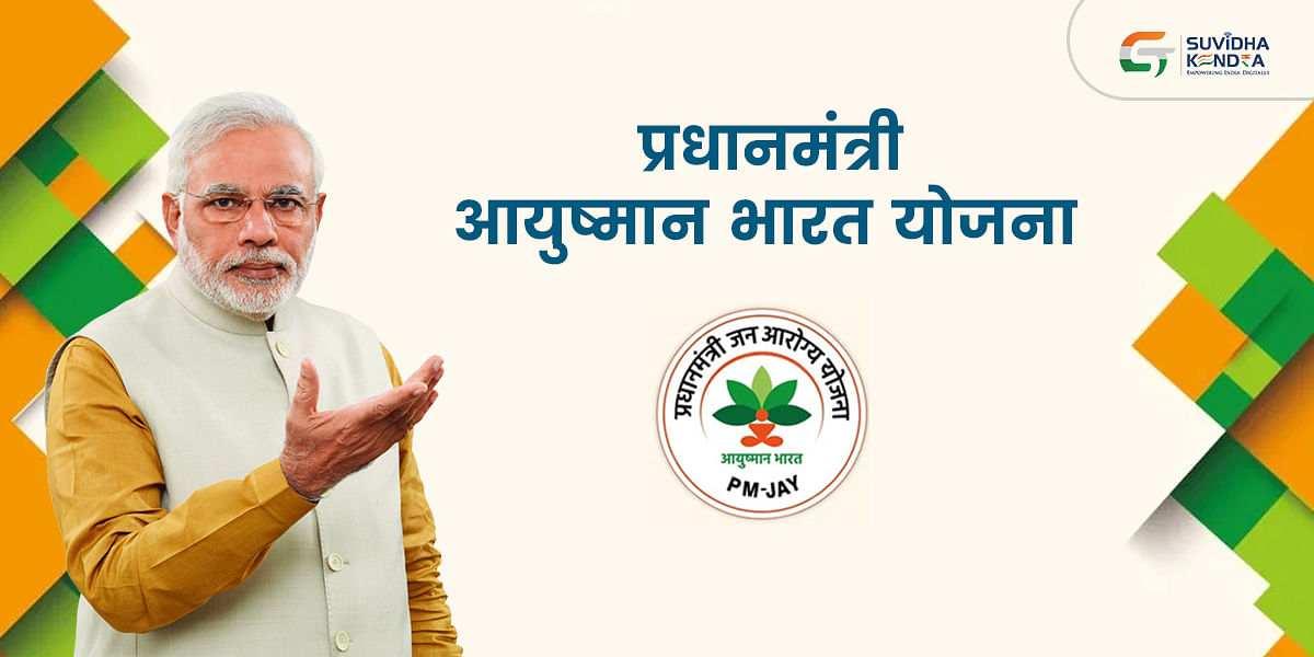 PM To Launch Ayushman Bharat Digital Mission Today