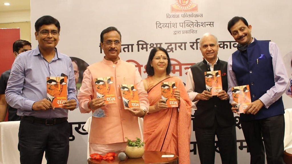 विनीता मिश्रा द्वारा रचित काव्य संकलन विश्वामित्र के राम का दिनेश शर्मा ने किया लोकार्पण