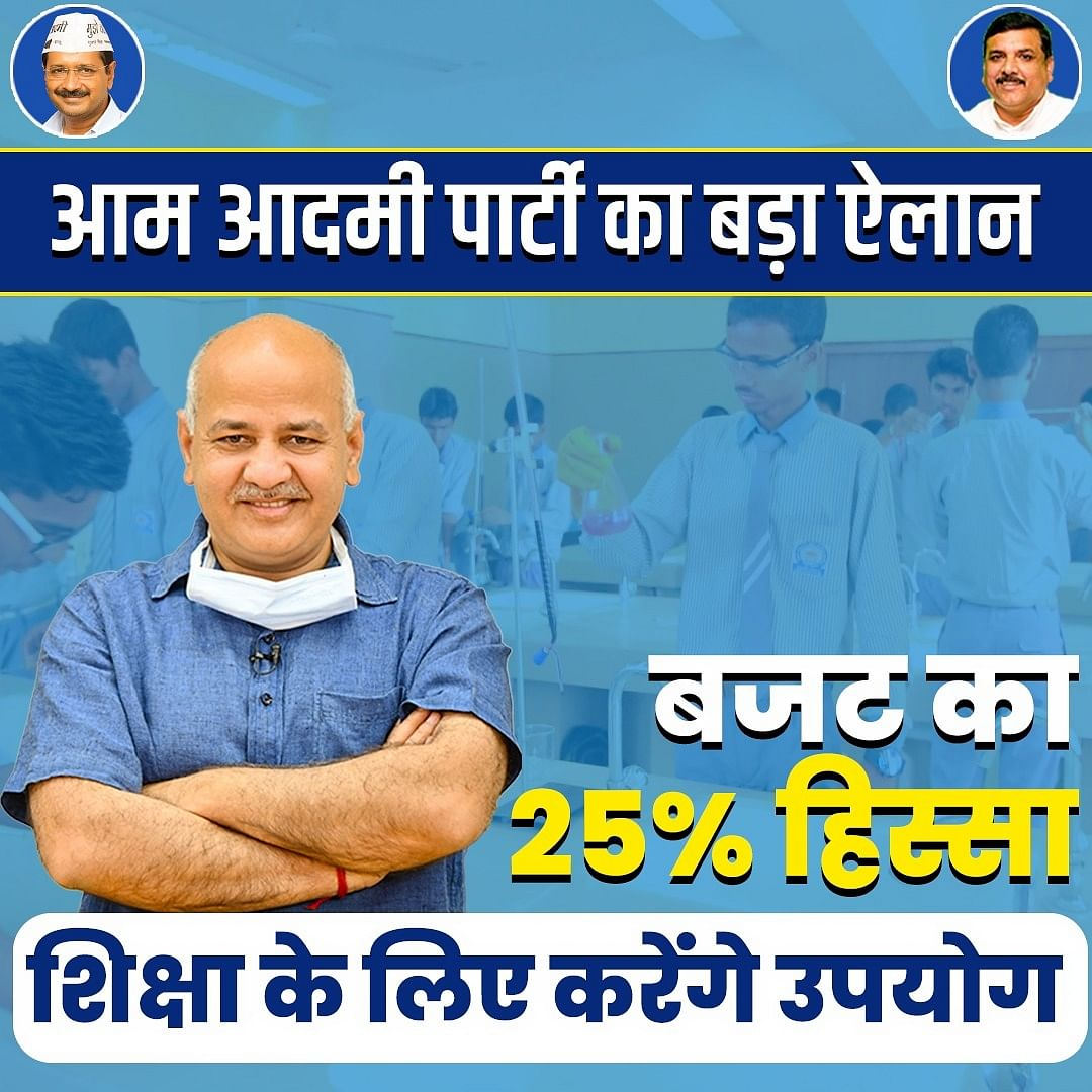AAP Promises To Spend 25% Budget On Education If Voted To Power In UP
