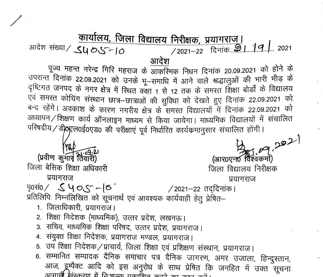 All Schools In Prayagraj Closed On Wednesday Owing To Last Rites Of Mahant Narendra Giri