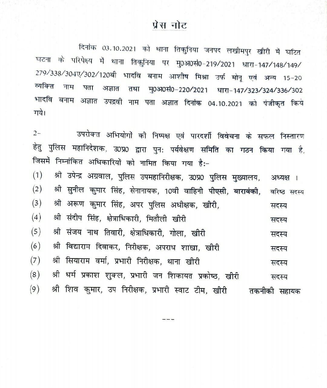 UP Police Constitutes Nine-Member Monitoring Committee For Lakhimpur Kheri Incident
