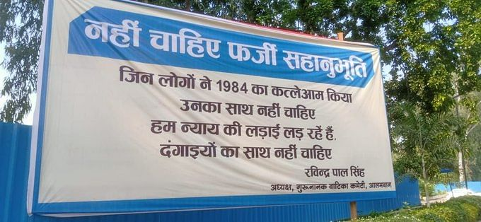 Hoardings Against Rahul Gandhi-Priyanka With Mention Of 1984 Riots Come Up Overnight In Lucknow