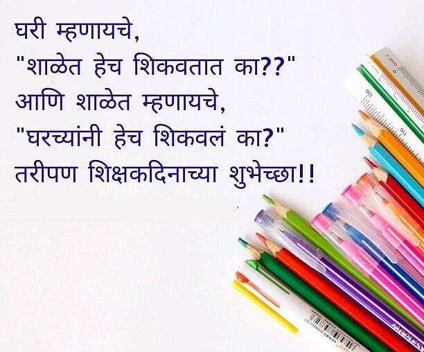 teachers day wishes status in english sanskrit hindi gujarati