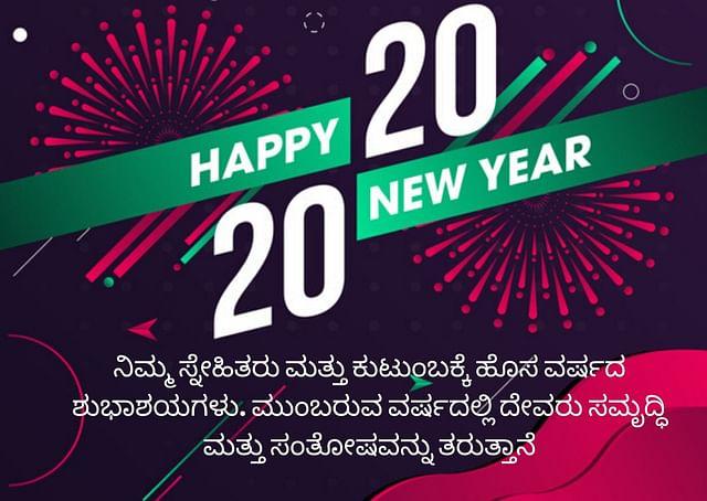 Happy New Years 2020 Wishes in English Tamil,Telugu ...