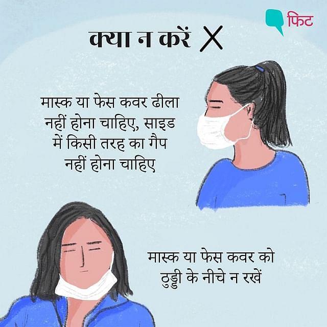 कोरोना से बचने के लिए जरूरी है मास्क, पहनते वक्त बरतें ये सावधानी