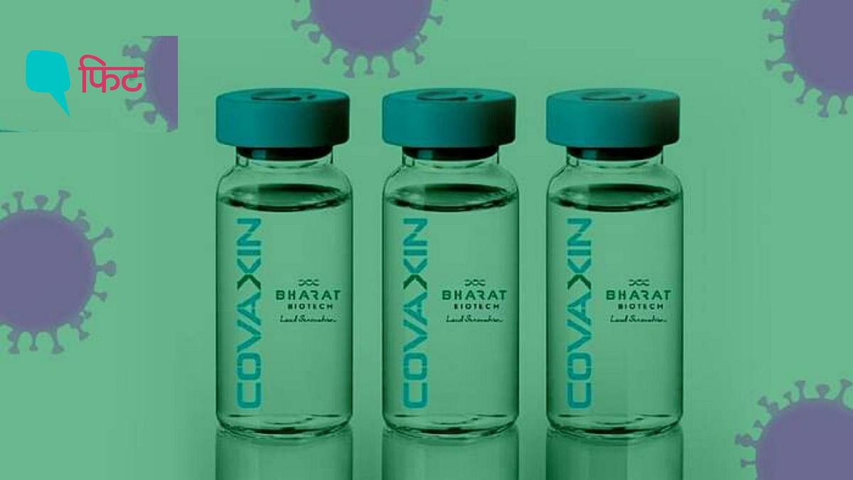 भारत बायोटेक की कोरोना वैक्सीन को तीसरे फेज के ट्रायल की मंजूरी