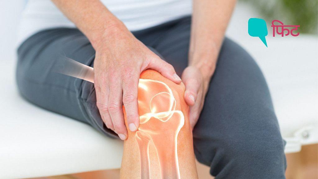 व्यायाम करें और अर्थराइटिस के दर्द से छुटकारा पाएं