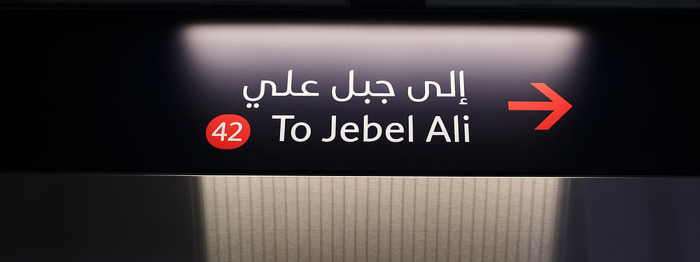Jebel Ali Remains UAE's Jewel in the Crown