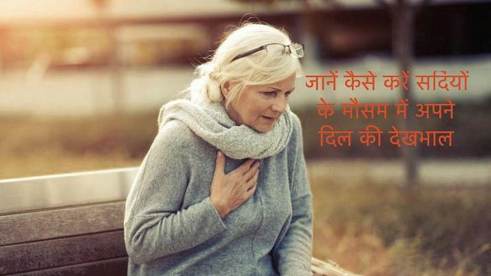 मुंबई के ब्रीच कैंडी हॉस्पिटल के कार्डियोलॉजिस्ट डॉ. देवकिशन पहलजानी ने बताया कैसे रखें सर्दियों के मौसम में अपने दिल का ख्याल