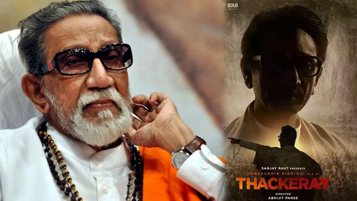 (Thackeray) 'ठाकरे' फिल्म की कहानी शिवसेना सांसद संजय राउत ने लिखी है