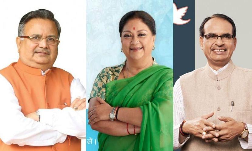 चुनाव में शिकस्त के बाद शिवराज, रमन और वसुंधरा दिल्ली की राह पर! क्या प्रदेश में इनका दखल कम रहेगा?