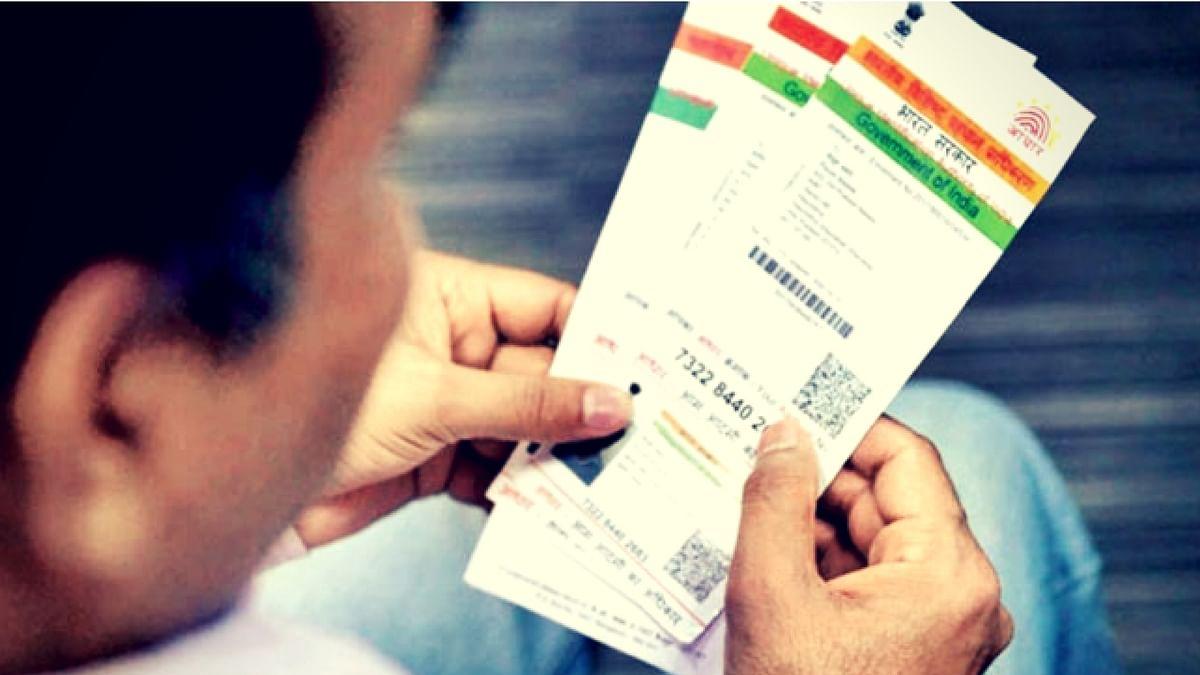 आधार कार्ड (Aadhar card)