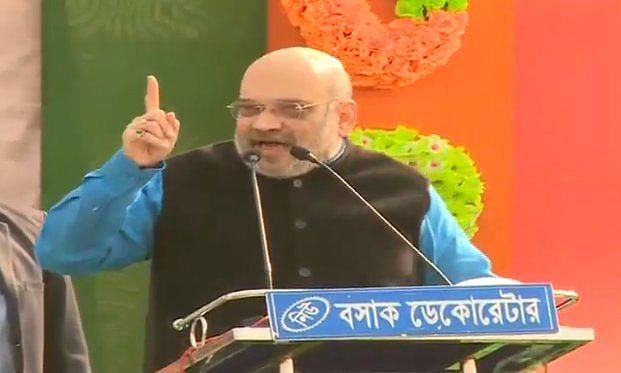 अमित शाह का 'मिशन बंगाल' शुरू, कहा-हमारी यात्रा ममता सरकार की अंतिम यात्रा होगी