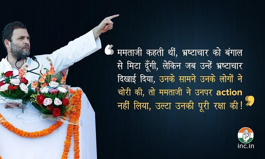 ममता के सपोर्ट में आए राहुल गांधी तो BJP ने साधा निशाना, याद दिलाया कुछ पुराने ट्वीट