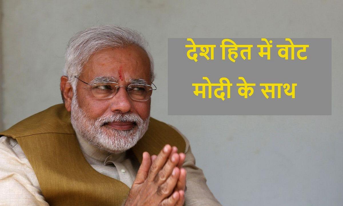 दूल्हा-दुल्हन की डिमांड आशीर्वाद स्वरूप PM Modi को वोट दें, वायरल हो रही हैं तस्वीरें