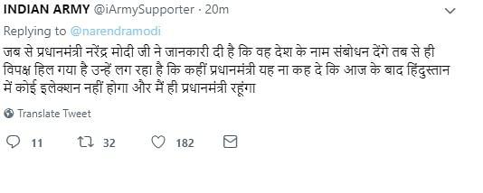 प्रधानमंत्री का ट्विटर पर संदेश