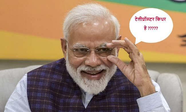 क्या प्रधानमंत्री नरेंद्र मोदी अपने भाषणों में टैलिप्राम्प्टर का इस्तेमाल करते हैं ?