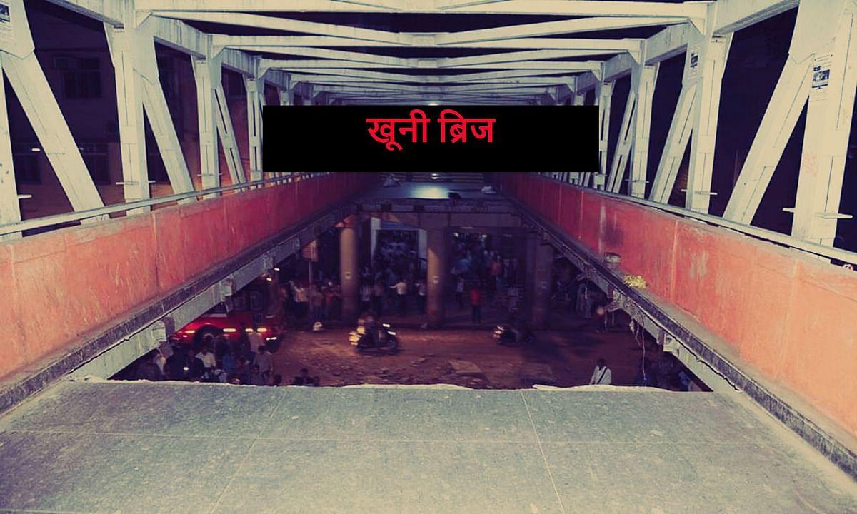 मुंबई ओवरब्रिज हादसा: आतंकी 'कसाब पुल' जिसने ले ली 6 लोगों की जान