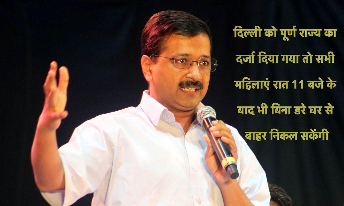 भाजपा ने बोला था कि दिल्ली को पूर्ण राज्य का दर्जा देंगे लेकिन बाद में अपने वादे से पलट गए!