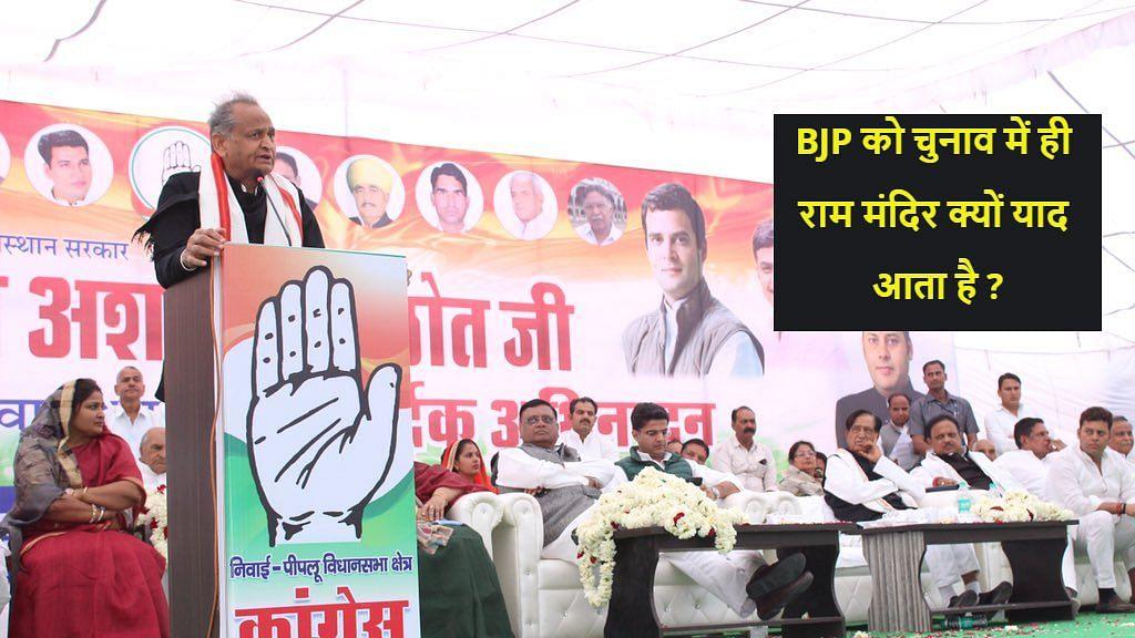 Rajasthan Loksabha Eletion 2019