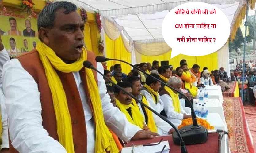 योगी आदित्यनाथ से नाराज थी बीजेपी की सहयोगी पार्टी, अब उनके खिलाफ मोर्चा खोल दिया