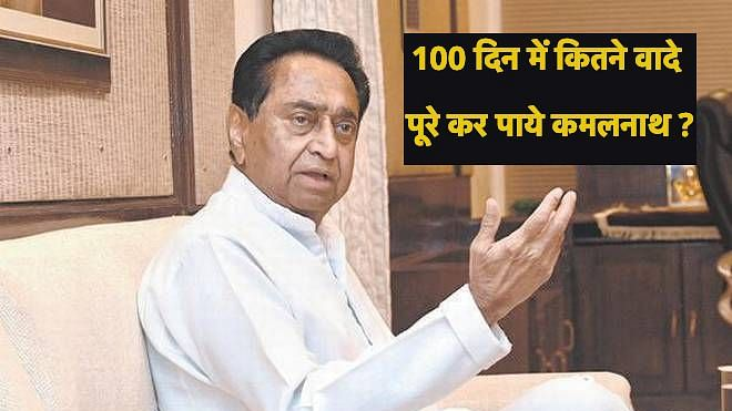 Kamalnath MP CM