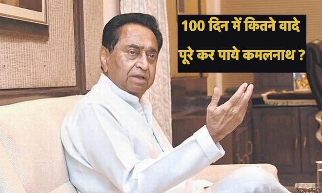 मध्य प्रदेश में कांग्रेस सरकार के 100 दिन, कितने चुनावी वादे पूरे कर पाए कमलनाथ?