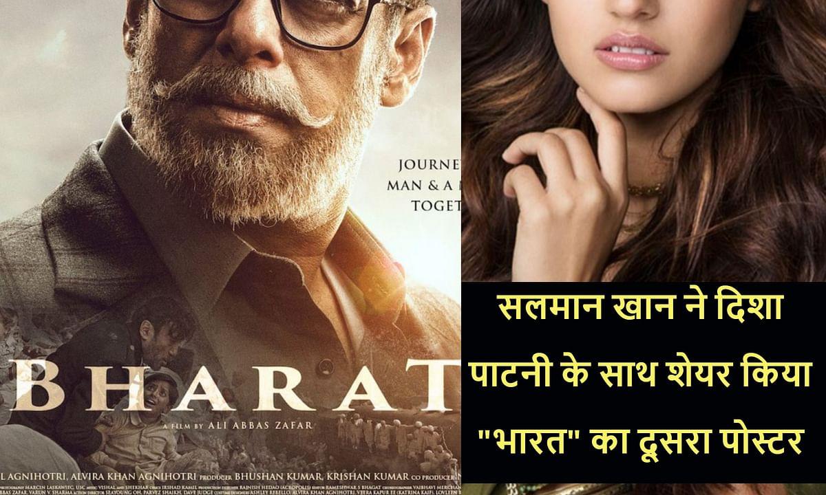 """सलमान खान ने 'भारत' के दूसरे पोस्टर में दिखाई अपनी """"जवानी"""" साथ में दिशा पाटनी भी हैं"""