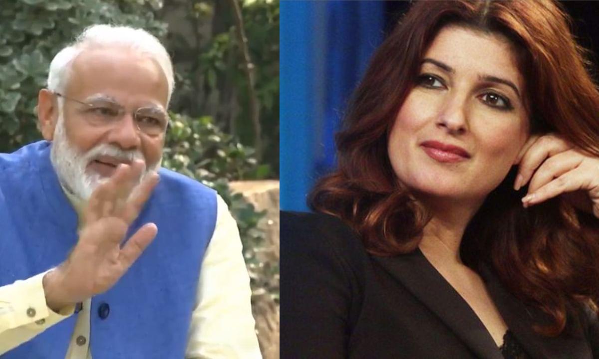 ट्विंकल खन्ना को लेकर पीएम मोदी ने जो अक्षय कुमार से कहा, उसका ट्विंकल ने ऐसे किया  रिप्लाई