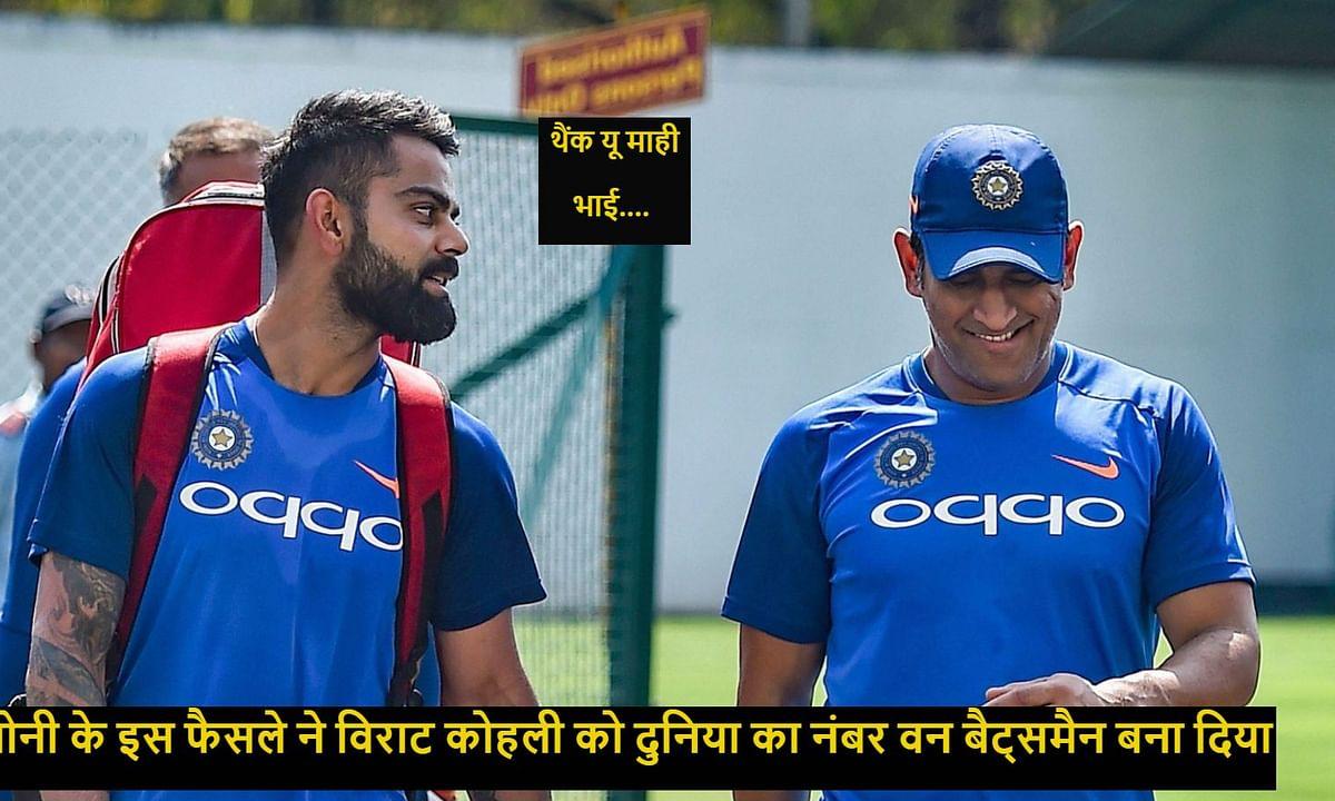 विराट कोहली इस बात के लिए हमेसा धोनी के एहसानमंद रहेंगे, जिसने उन्हें स्टार क्रिकेटर बना दिया