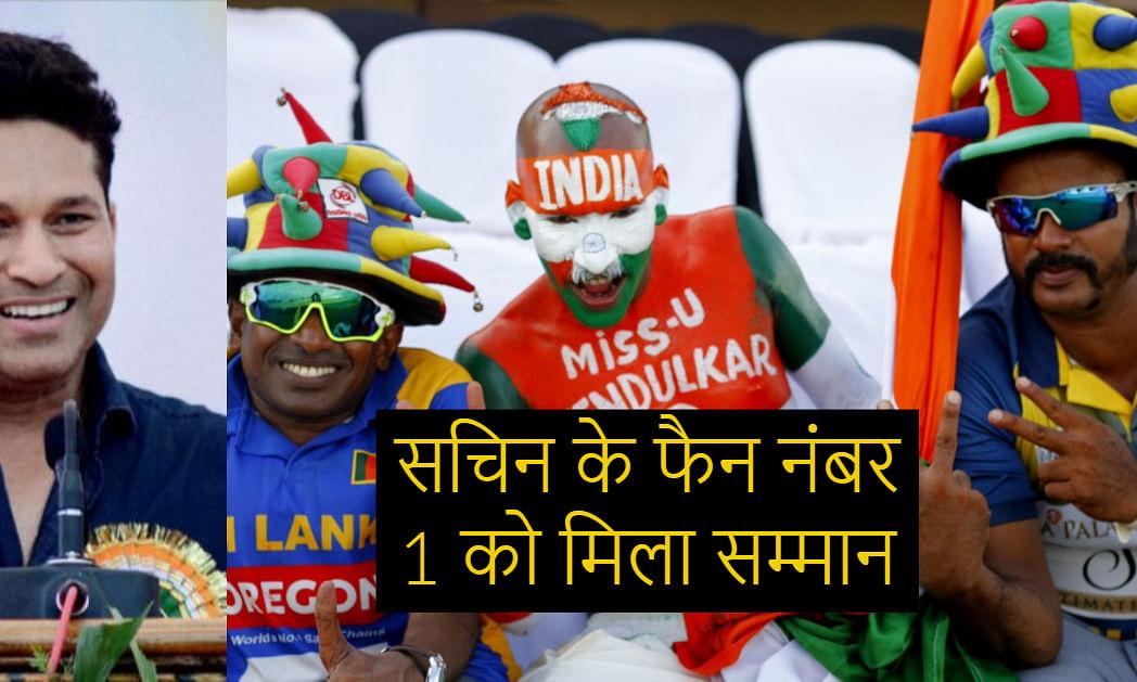 """सचिन तेंदुलकर के इस सबसे बड़े फैन ने एक बार फिर साबित कर दिया, """"मैं हूं फैन नंबर 1"""""""